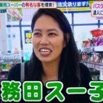 業務田スー子がヒルナンデスで紹介したオススメ商品は?年齢や子供が気になる!