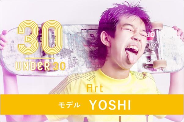 モデル・YOSHI(16歳)