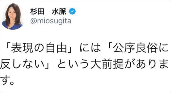 杉田水脈ツイート