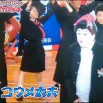 【ガキ使】コウメ太夫のダンスが上手すぎ!ムーンウォーク世界大会に出てた?(動画)