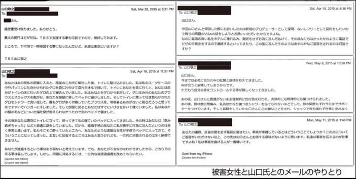 伊藤詩織・週刊新潮メール内容
