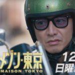 【グランメゾン】キムタクのバイク車種はハーレー?緑ヘルメットもカッコイイ!(第8話)