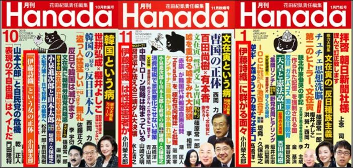 月刊Hanadaも法的措置の対象に