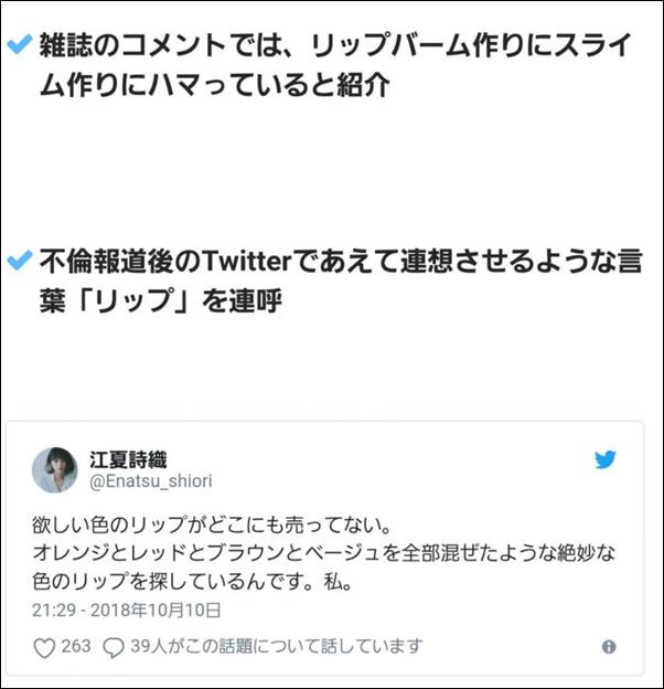 江夏詩織のツイッター