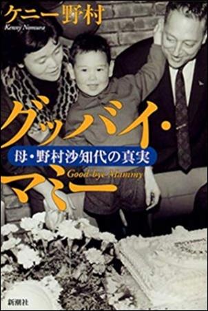 ケニー野村の著書「グッバイ・マミー」