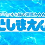 【としまえん】閉園理由はプール事故の影響か?!経営難で赤字の噂も!