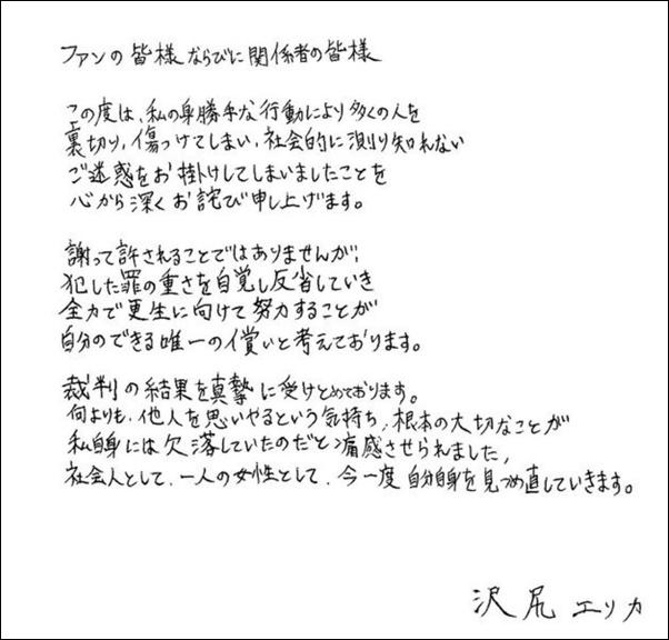 沢尻エリカ謝罪文
