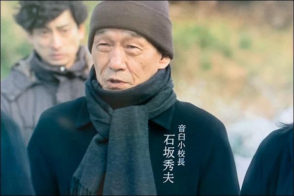 音臼小学校の校長・石坂秀夫(笹野高史)