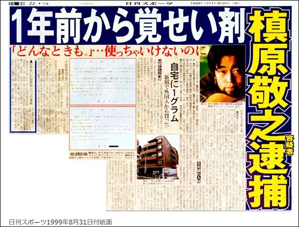 日刊スポーツ(1999年8月31日)