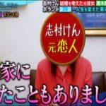 【画像】志村けんの元彼女・大滝裕子が美人!結婚前提で両親へ挨拶も?