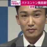 【炎上】桃田賢斗会見の記者は誰?無神経な質問にドン引きと批判殺到!