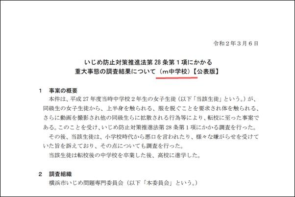 【横浜女子中学生いじめ】M中学校とはどこ?!南区か瀬谷区と特定か!