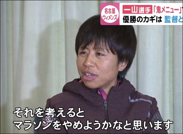 福士加代子選手