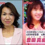 【比較画像】豊田真由子の顔が変わりすぎて別人?!眉毛がヤバイと噂に!