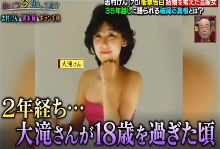 裕子 大滝 志村けんが結婚を考えた人・大滝裕子の若い頃が美人!現在旦那はいる?