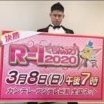 【R1-2020】審査がおかしい?!絶望的に面白くないと噂に!
