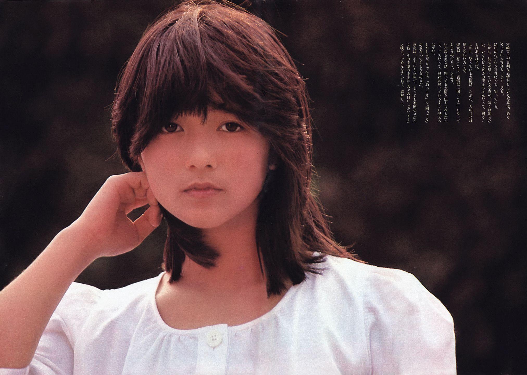 宮崎美子 若い頃