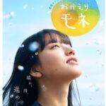 清原果耶は演技力がすごい!朝ドラ「おかえりモネ」主演!過去のドラマや映画の代表作は?