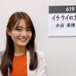 水谷果穂はイチケイのカラスの一ノ瀬糸子!過去の出演ドラマは?学歴は?
