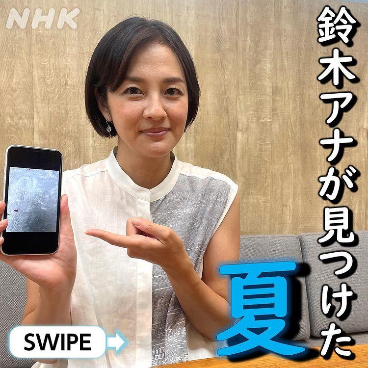 NHK鈴木奈穂子アナがかわいい!旦那さんはどんな人?あさイチの評価は?